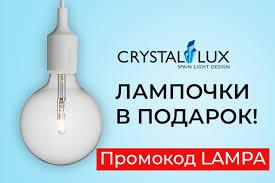 Дизайнерские <b>люстры</b> и светильники <b>Crystal Lux</b>