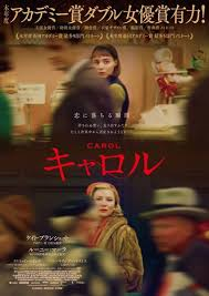 「キャロル 映画」の画像検索結果