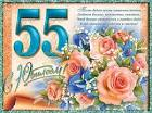 Открытки с юбилеем 55 лет женщине в стихах