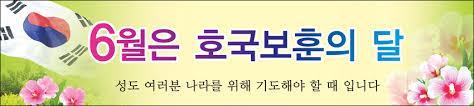 Image result for 보훈의 달