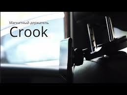 Магнитный <b>держатель</b> на подголовник <b>Crook</b> - YouTube