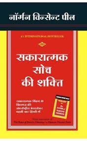 essay on power of positive thinking  www gxart orgessay about positive thinkingessay on positive thinking in hindi essay topics sakaratmak soch ki shakti hindi