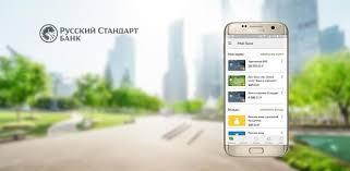 Моб. банк Русский Стандарт - Apps on Google <b>Play</b>