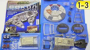 Сокол Тысячелетия (журналы 1-3) Звёздные Войны - <b>модель</b> ...