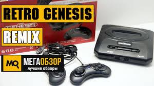 Обзор <b>Retro</b> Genesis Remix (8 + 16 Bit). <b>Игровая приставка</b> на 600 ...