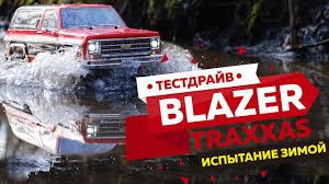 Американец бороздит просторы России. <b>Traxxas TRX</b>-<b>4</b> ...