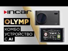 <b>Комбо</b>-<b>устройство сигнатурного типа INCAR</b> SDR-80 Olymp с ...