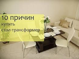 <b>Стол</b>-<b>трансформер</b>: причины и советы по покупке — DaVita-мебель