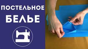 Как сшить <b>постельное белье</b>. - YouTube