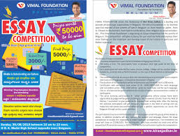 vimal foundation announces essay competition k jadhav vimal click here to register