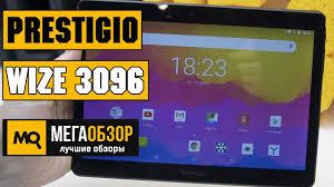 <b>Prestigio Wize</b> PMT3096 3G обзор <b>планшета</b> - YouTube