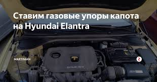Ставим газовые <b>упоры капота</b> на <b>Hyundai</b> Elantra   Martinian ...