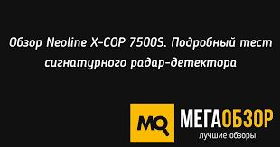 Обзор <b>Neoline X</b>-<b>COP 7500S</b>. Подробный тест сигнатурного ...