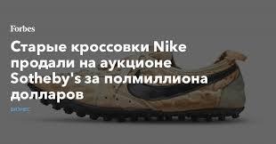 Старые <b>кроссовки Nike</b> продали на аукционе Sotheby's за ...