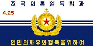 Marine populaire de Corée