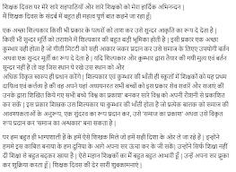 essay teachers happy teachers day speech amp essay in english hindi amp gujarati happy teachers day speech