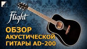 Обзор <b>акустической гитары FLIGHT AD-200</b> - YouTube