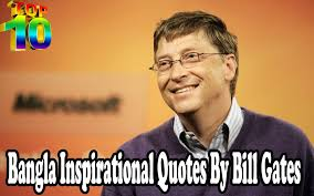 top inspiring bill gates quotes on success and life bangla top 5 inspiring bill gates quotes on success and life bangla inspirational video