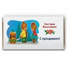 <b>Шоколадные открытки</b> - Именные съедобные <b>открытки</b> с ...