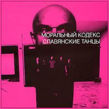 <b>Славянские</b> танцы (альбом) — Википедия