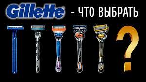 <b>Gillette</b> - Что выбрать? Мужские <b>станки для бритья</b>. Эволюция ...