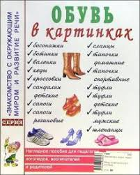 "Книга: ""<b>Обувь в картинках</b>. <b>Наглядное</b> пособие для педагогов ..."