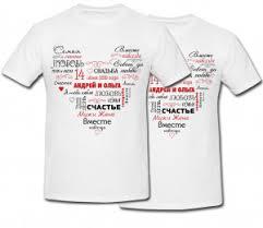 <b>Комплект футболок</b> «<b>Свадебное сердце</b>» | Долина Подарков