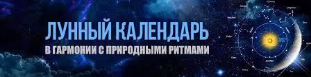 <b>Лунный</b>   <b>Календарь</b> | ВКонтакте