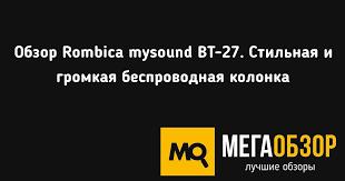 Обзор <b>Rombica mysound</b> BT-27. Стильная и громкая ...