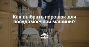 Лучший <b>порошок для посудомоечных машин</b>: отзывы — www ...