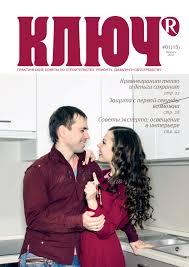Ключ R, Февраль 2014 by IrkStroy - issuu