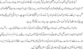 jan republic day essay  in hindi english urdu for class    happy republic day essay in urdu