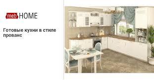 Готовые <b>кухни</b> в стиле <b>прованс</b> — mebHOME.Ru