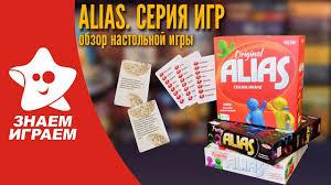 Настольная игра Элиас (Alias). Обзор серии игр от Знаем Играем