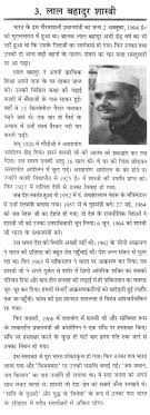 speech on lal bahadur shastri in hindi