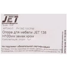 Опора <b>фигурная 100 мм</b> цвет хром в Москве – купить по низкой ...