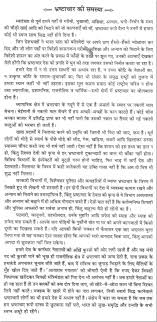 essay on corruption essay on corruption gxart calaméo essay on sample essay on the problems of corruption in hindi