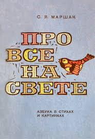 """С.Я. Маршак - <b>Набор открыток</b> Б. Сенновского """"Про <b>все на</b> свете"""""""