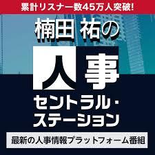 楠田祐の人事セントラル・ステーション~最新の人事情報プラットフォーム番組〜