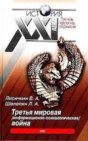 """Книга """"Третья мировая война - информиционно-психологическая ..."""