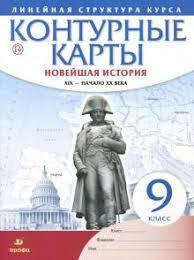"""Книга: """"<b>История нового времени</b>. <b>XIX</b> - начало XX в. 9 класс ..."""