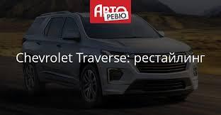 Представлен обновленный кроссовер Chevrolet Traverse ...