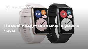 <b>Huawei</b> представил новые <b>умные часы</b> - РИА Новости, 02.09.2020