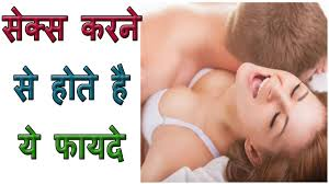 health benefits of regular exercise on the bed in hindi importance health benefits of regular exercise on the bed in hindi importance of physical exercises in relation