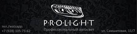 PROLight-тюнинг и ремонт <b>оптики</b> фар, <b>ксенон</b>, led   ВКонтакте