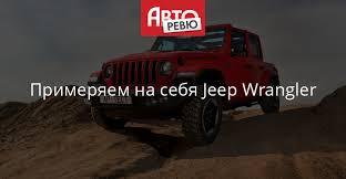 <b>Jeep Wrangler Rubicon</b> — Авторевю