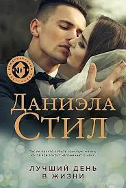 <b>Даниэла Стил</b> - <b>Лучший</b> день в жизни - читать онлайн - Knizhnik.org