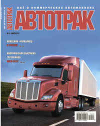 Журнал «АВТОТРАК» №4 2012 by Autotruck Magazine - issuu