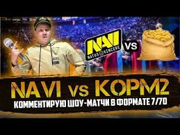 ex-Na`Vi VS Koalka КОММЕНТИРУЮ ШОУ МАТЧ | РОЗЫГРЫШ ...