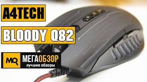 A4Tech Bloody Q82 обзор мышки - YouTube